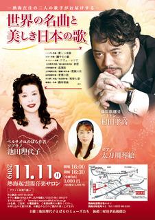040562_表面_世界の名曲と美しき日本の歌チラシ(595×842pix).jpg