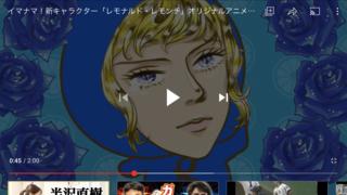 2020.9.4広島放送レモナルド・レモンチ
