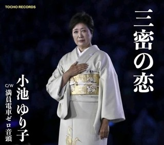 三密の恋.JPG