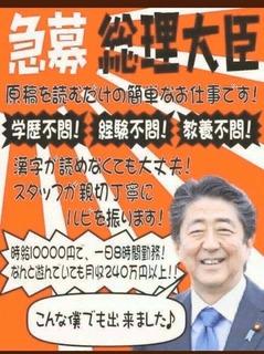 総理大臣急募.JPG